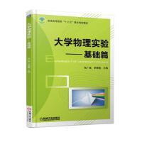 大学物理实验 基础篇 张广斌 9787111588603 机械工业出版社教材系列
