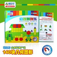 磁力拼图 启智拼拼乐 几何形状七巧板 儿童益智玩具 思维训练