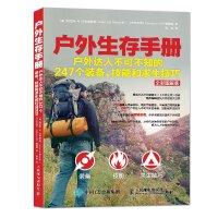 户外生存手册:户外达人不可不知的247个装备、技能和求生技巧 全彩图解版 骑行 野外 生存 应急 救援