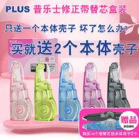 日本PLUS普乐士修正带WH-635R可爱少女学生用进口文具糖果色改错带芯涂改带盒装替芯套装滚轮修改带替换芯