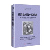 正版 双语版 莫泊桑短篇小说书籍 读名著学英语 英汉互译双语读物 中英对照 英文原版小说 畅销书籍初中生高中生*读世界名著