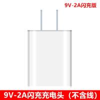 6 note9充电器头MX6M15 16 th E3 x8数据线 【闪充9V2A 提速】单充电头