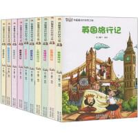 我喜欢的世界之旅全10册 埃及旅行记、巴西旅行记、法国旅行记、韩国旅行记、秘鲁旅行记、缅甸旅行记、土耳其旅行记、希腊旅行