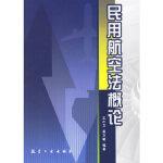 民用航空法概论 王小卫,吴万敏 航空工业出版社 9787801838834