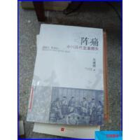 【二手8成新】正版!阵 痛――中国历代变革得失9787516608654 /