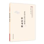资优生的必修课 社会考察(中小学拓展型读本)