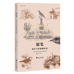 铅笔:设计与环境的历史 启真科学译丛