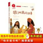 非洲民间故事 小学五年级上册 快乐读书吧 推荐阅读(有声朗读)小学课外阅读