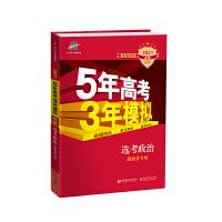 曲一线 2021A版 选考政治(湖南省专用)新高考适用 5年高考3年模拟 五三