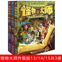 怪物大师13-14-15 全3册 幻惑的荆棘王座+邪恶暗影中的迷失者 怪物大师15 作者雷欧幻像 9-13-14-15