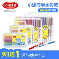 50309掌握12色儿童水彩笔套装 手提便携式幼儿园美术画画笔12色36色安全 无毒可水洗