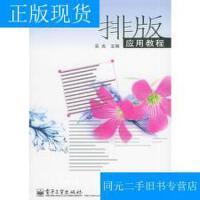 【二手旧书9成新】方正飞腾排版应用教程 /吴岚 电子工业出版社