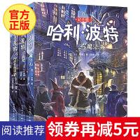 哈利波特全集3册中文正版 哈利波特与魔法石 密室 阿兹卡班囚徒图书8-12-15岁少儿读物 儿童四五六年级畅销小学生初