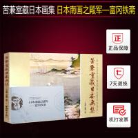 全两本/苦兼室藏日本画集+日本南画之殿军-富冈铁斋