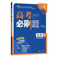 2021版 67高考必刷题 科学题阶第7版 化学4化学反应原理