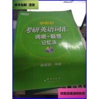 【二手旧书8成新】{包邮}(正版6)考研英语词汇词根+联想记忆法