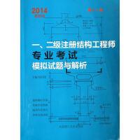 2014年一、二级注册结构工程师专业考试模拟试题与解析(第十一版)