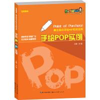 完美图库・最全面的手绘POP实战宝典・手绘POP实例