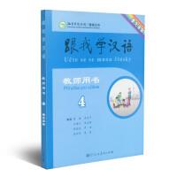 跟我学汉语教师用书 捷克语版 第四册