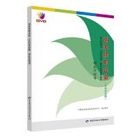 创办你的企业(乡村创业版)――创业计划书