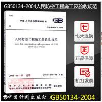 【官方正版】正版 GB50134-2004 人民防空工程施工及验收规范 GB 50134-2004 人民防空工程施工及