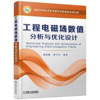 工程电磁场数值分析与优化设计 谢德馨 9787111563402 机械工业出版社教材系列