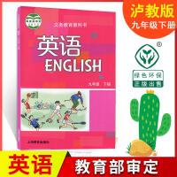 正版牛津英语教材九年级下册英语课本 9年级下册英语课本义务教育教科书上教版上海教育出版社