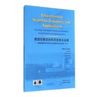数据密集型的科学发现与应用――数据密集型的科学发现与应用国际研讨会论文集(2013) 谢江,罗纳德・库尔斯,克雷格・道