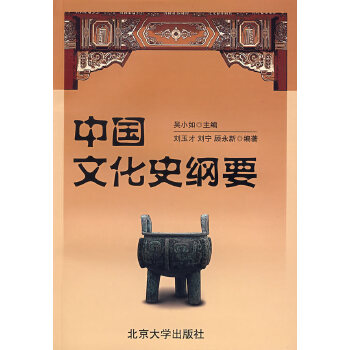 【二手书旧书9成新】 中国文化史纲要 吴小如;刘玉才,刘宁,顾永新著 北京大学出版社