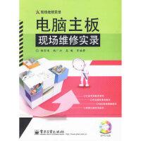 电脑主板现场维修实录 韩雪涛 电子工业出版社 9787121101854