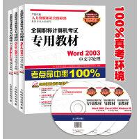 通关利器 全国职称计算机考试专用教材套装(Word 2003中文字处理+Excel 2003中文电子表格+中文Wind