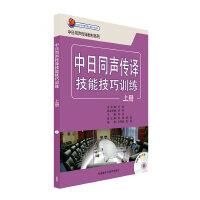 中日同声传译技能技巧训练(上册)(配mp3光盘)
