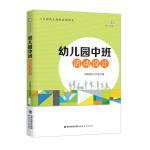 幼儿园中班活动设计(全国幼儿教师培训用书)