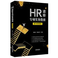 HR进阶专项实务指南(案例精解版)