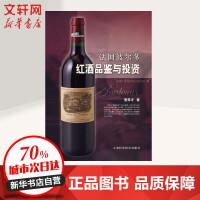 法国波尔多红酒品鉴与投资 上海科学技术出版社