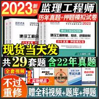 备考2022 监理工程师2021教材配套真题试卷 土建专业全套4本 监理工程师考试历年真题题库 包含 监理工程师2020