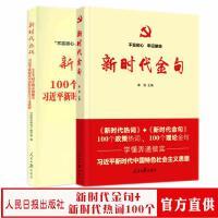 正版 两本合集 新时代金句+新时代热词(100个词学懂弄通做实习近平新时代中国特色社会主义思想) 人民日报出版社