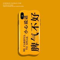 创意文字iPhone6s plus手机壳苹果 max软壳xr潮女保护壳7/8外壳