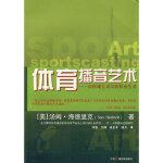 体育播音艺术(美)海德里克(Hedrick,T.),任悦9787504354860中国广播影视出版社
