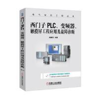 [二手旧书9成新]西门子PLC、变频器、触摸屏工程应用及故障诊断向晓汉9787111583585机械工业出版社