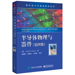 半导体物理与器件(第四版)