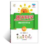 2019 秋 宇轩图书 阳光同学 课时优化作业 四年级 语文 (上册)人教版