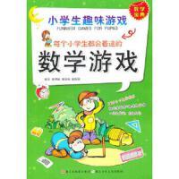 小学生趣味游戏:每个小学生都会着迷的数学游戏【正版图书 下单立