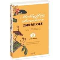 美国经典语文课本:McGuffey Readers(英文版)(同步导学版 Book Three)