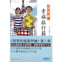 【二手旧书9成新】【正版包邮】佐贺阿嬷:幸福旅行箱(日)岛田洋七南海出版公司