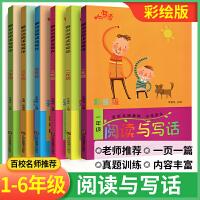 响当当 阅读与写话1、2年级阅读与写作3至6年级全套6本 彩绘版 小学语文阅读与写作辅导资料书