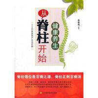 健康养生从脊柱开始:中医自然疗法治百病