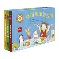 尚童幼儿成长大宝库-手指童谣游戏书全三册 0-1-2-3-4-5-6岁宝宝儿童科学启蒙绘本读物早教书经典睡前童话故事识