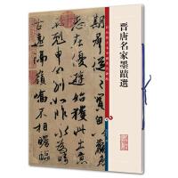晋唐名家墨迹选(彩色放大本中国著名碑帖・第二集)