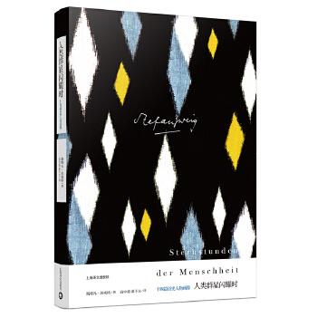 人类群星闪耀时:十四篇历史人物画像(茨威格作品集) 瞬间铸就永恒——14位时代英雄,决定历史的14个瞬间,享誉世界的奥地利作家斯特凡·茨威格传记代表作